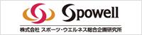 運営管理・マシン製造販売元 (株)スポーツ・ウエルネス総合企画研究所
