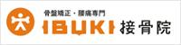 IBUKI接骨院